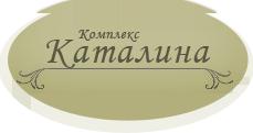 КОМПЛЕКС КАТАЛИНА